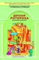 Детская риторика 4 кл. Учебник
